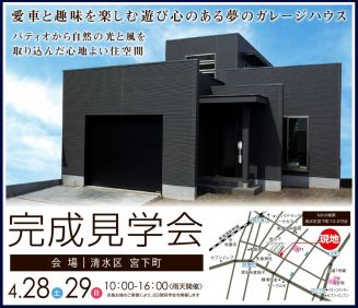 佐野邸見学会原稿(社名なし).jpg